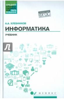 Информатика. Учебник. ФГОС - Андрей Хлебников