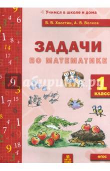 Математика. 1 класс. Задачи по математике - Хвостин, Волков
