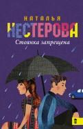 Наталья Нестерова: Стоянка запрещена