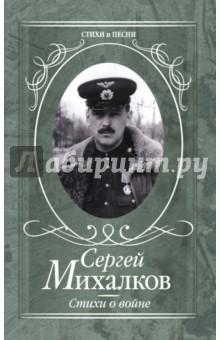 Стихи о войне - Сергей Михалков