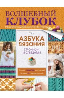 книга азбука вязания крючком и спицами татьяна михайлова