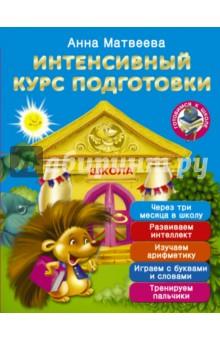 Купить Анна Матвеева: Интенсивный курс подготовки. Через три месяца в школу ISBN: 978-5-17-090578-2