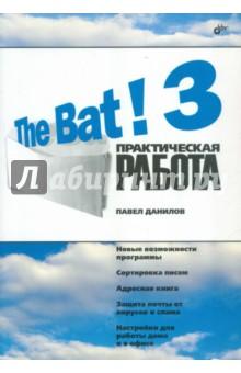 The Bat! 3. Практическая работа - Павел Данилов