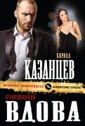 Кирилл Казанцев - Очарованная вдова обложка книги
