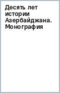 Десять лет истории Азербайджана. Монография