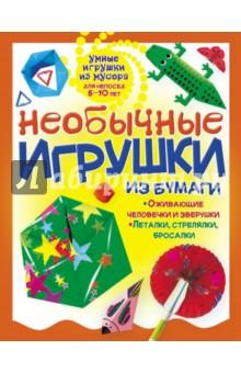 Необычные игрушки из бумаги - Галина Гагарина