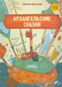 Степан Писахов - Архангельские сказки обложка книги