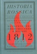 ИоганнАмвросий Розенштраух: Исторические происшествия в Москве 1812 года во время присутствия в сем городе неприятеля