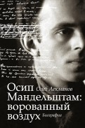 Олег Лекманов - Осип Мандельштам. Ворованный воздух обложка книги