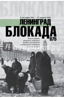 Блокада Ленинграда. Полная хроника - 875 дней и ночей - Андрей Сульдин