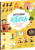 Юлия Шигарова - Игровая азбука. Раскраска-рисовалка обложка книги