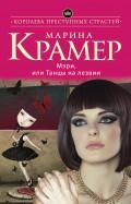 Марина Крамер - Мэри, или Танцы на лезвии обложка книги