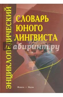Энциклопедический словарь юного лингвиста