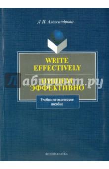 Write effectively. Пишем эффективно - Лариса Александрова