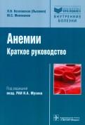 Козловская, Милованов: Анемии