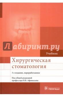 Хирургическая стоматология. Учебник - Афанасьев, Абдусаламов, Белолапоткова