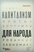 Луиджи Зингалес - Капитализм для народа. Либеральная революция против коррумпированной экономики обложка книги