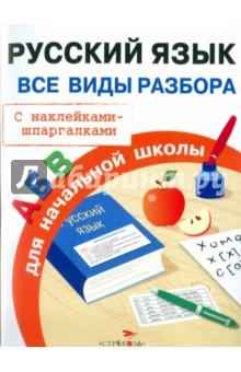 Русский язык. Все виды разбора для начальной школы. С наклейками-шпаргалками - И. Бахметьева