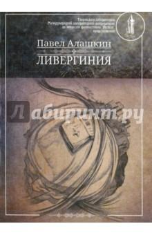 Ливергиния - Павел Алашкин