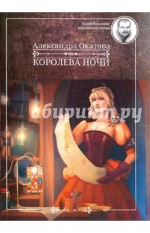 Королева ночи - Александра Окатова