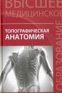 Чаплыгина, Каплунова, Швырев: Топографическая анатомия. Учебное пособие