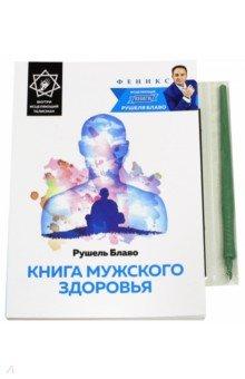 Купить Рушель Блаво: Книга мужского здоровья ISBN: 978-5-222-23501-0