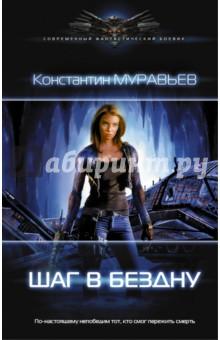 Купить Константин Муравьев: Шаг в бездну ISBN: 978-5-17-094623-5