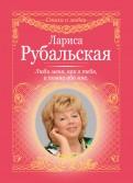Лариса Рубальская: Люби меня, как я тебя, и помни обо мне