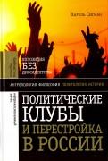 Кароль Сигман: Политические клубы и Перестройка в России