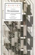 Роман Осминкин - Тексты с внеположными задачами обложка книги