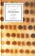 Василий Ломакин - Стихи 2003-2013 гг. обложка книги