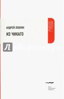 Купить Андрей Левкин: Из Чикаго ISBN: 978-5-4448-0180-2