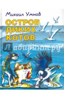 Остров диких котов - Михаил Умнов