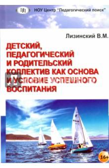 Детский, педагогический и родительский коллектив как основа и условие успешного воспитания - Владимир Лизинский