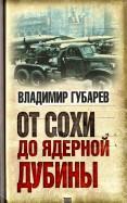 Владимир Губарев: От сохи до ядерной дубины