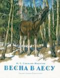 Иван Соколов-Микитов - Весна в лесу обложка книги