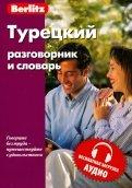 Турецкий разговорник и словарь