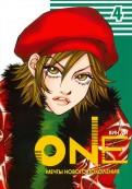 Вин Ли: One. Том 4