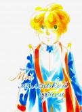Арика Изуми: Мой маленький принц