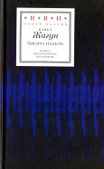 Павел Жагун - Тысяча пальто обложка книги