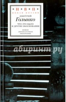 Дмитрий Голынко: Что это было и другие обоснования ISBN: 978-5-4448-0057-7  - купить со скидкой