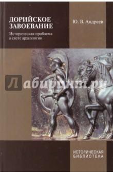 Дорийское завоевание. Историческая проблема в свете археологии - Юрий Андреев