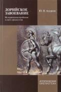 Юрий Андреев: Дорийское завоевание. Историческая проблема в свете археологии
