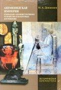 Мухаммед Дандамаев: Ахеменидская империя. Социально-административное устройство и культурные достижения
