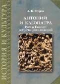 Алексей Егоров: Антоний и Клеопатра. Рим и Египет. Встреча цивилизаций