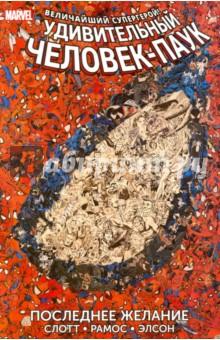 Купить Удивительный Человек-Паук. Последнее желание ISBN: 978-5-91339-358-1