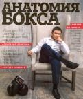 Агафонов, Асанова, Агафонов: Георгий Балакшин. Анатомия бокса