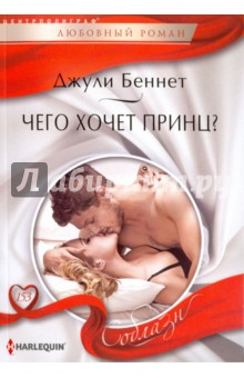 Купить Джули Беннет: Чего хочет принц? ISBN: 978-5-227-06398-4
