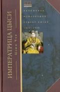 Юн Чжан: Императрица Цыси. Наложница, изменившая судьбу Китая. 18351908