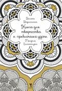 Вилата Вознесенская - Книга для творчества и привлечения удачи. Мандалы. Благополучие обложка книги